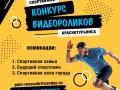 Конкурс видеороликов «Краснотурьинск - спортивный»
