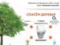 Эко-марафон ПЕРЕРАБОТКА «Сдай макулатуру – спаси дерево!»