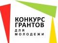 О проведении конкурса грантов физическим лицам на проекты по работе с молодежью